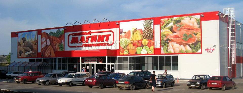 Гипермаркет Магнит, Йошкар-Ола