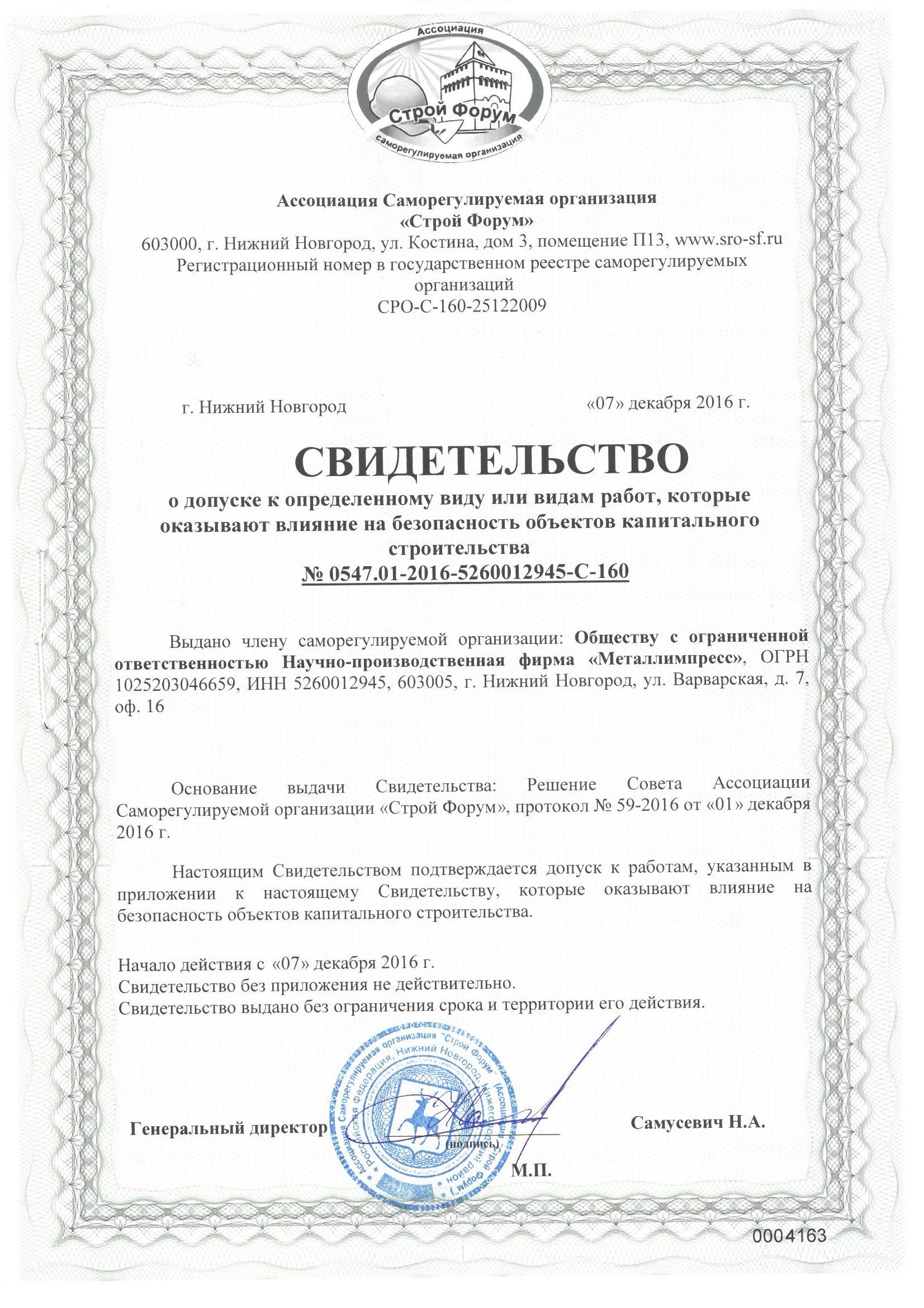 СРО _ строительство_Страница_01