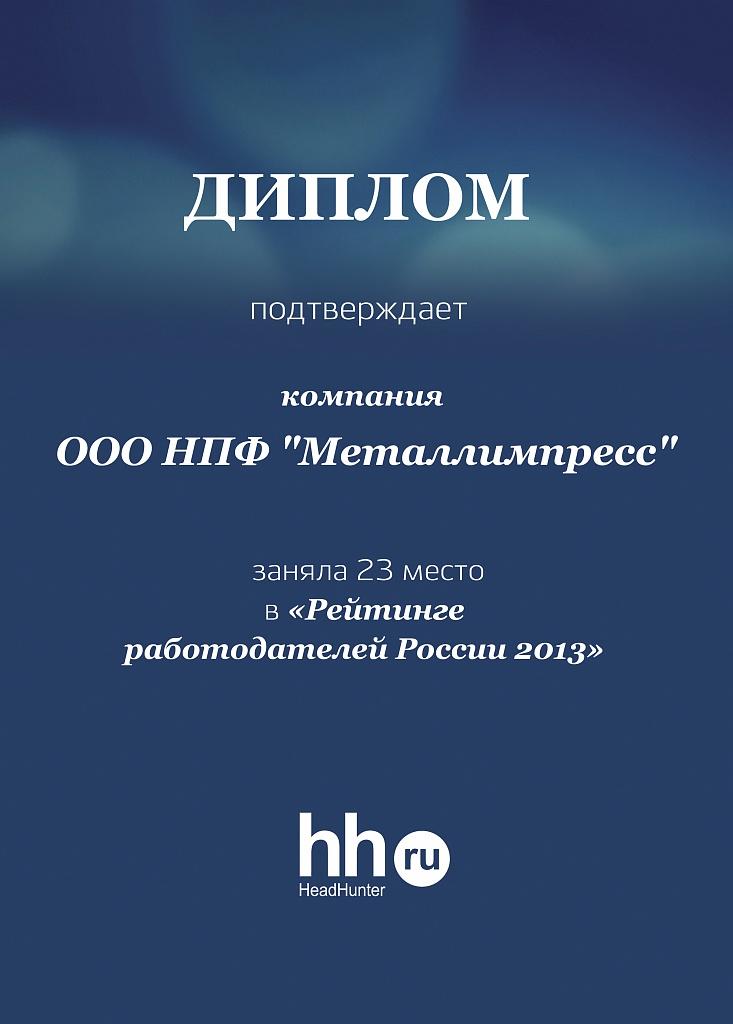 """23 место по России в """"Рейтинге работодателей России 2013&quot"""