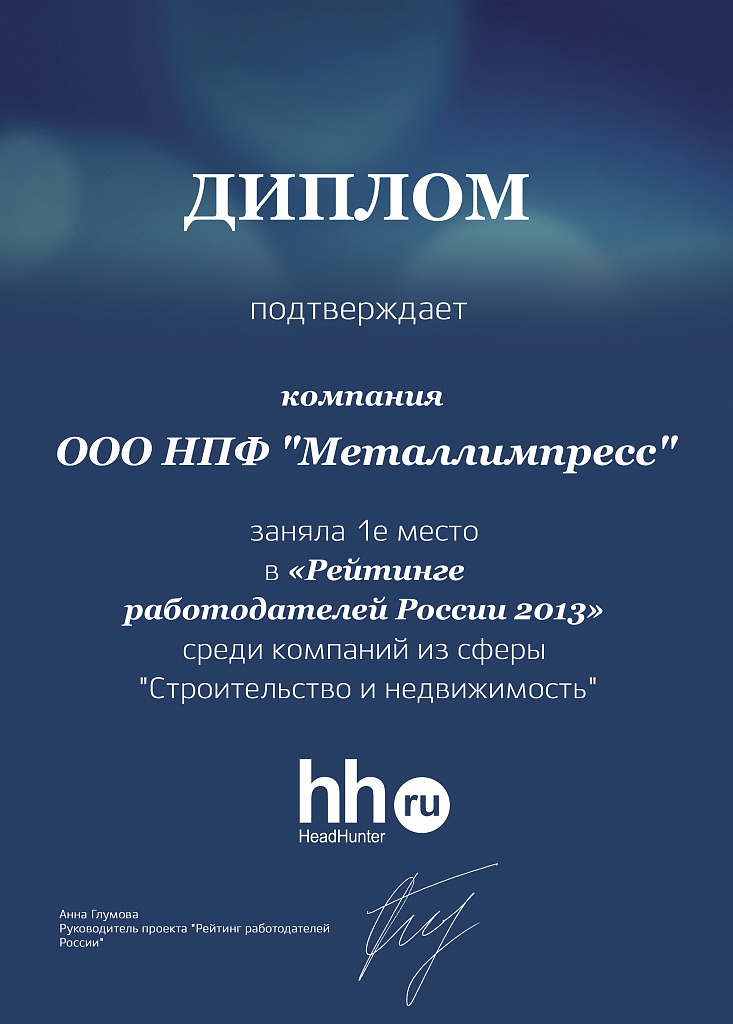 Диплом от компании HeadHunter - 2013