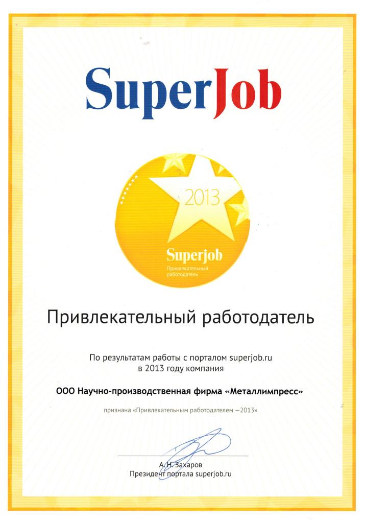 Диплом от SuperJob